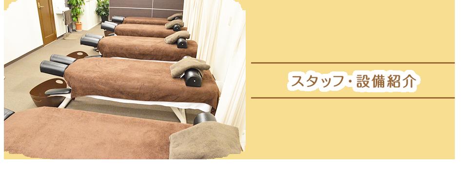スタッフ・設備紹介